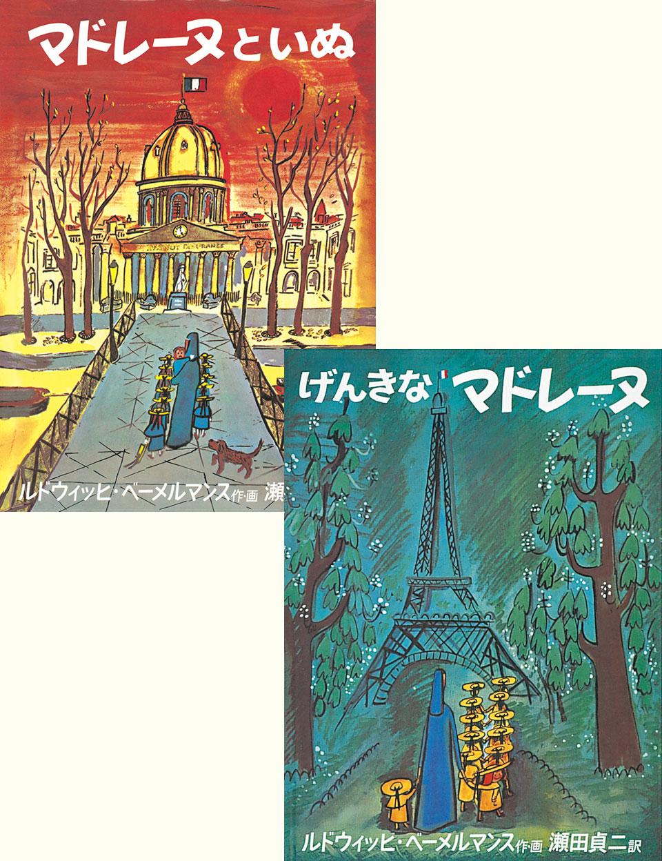 パリの寄宿学校で暮らす女の子を描いた『マドレーヌ』の絵本は、自由の匂いがする。