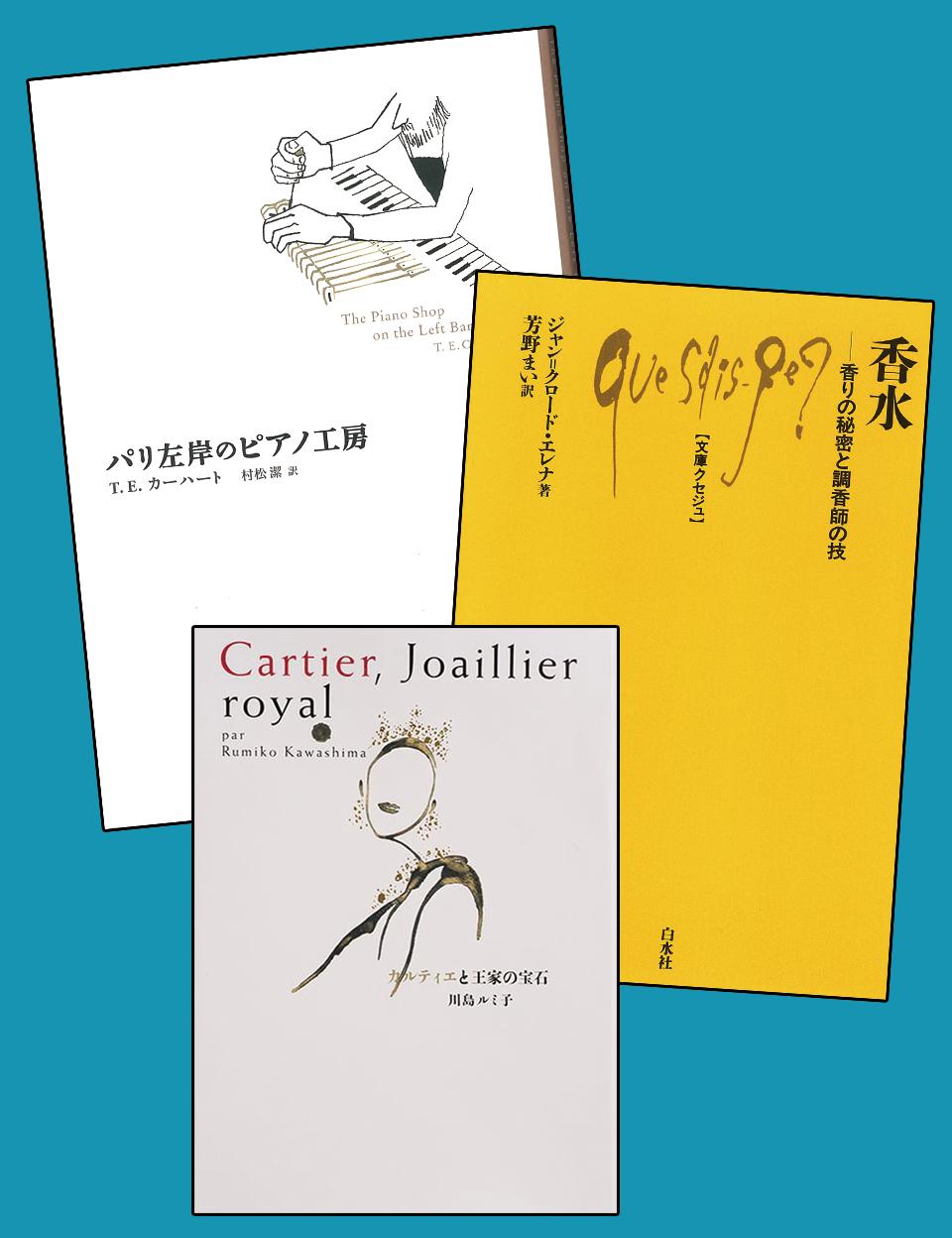 「サヴォアフェール」をひもとく3冊。名職人のいるところ、物語が生まれる。